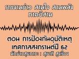 รายงานข่าวสุขภาวะ ภาคอีสาน สานใจ สานพลัง 4 เมษายน 2562 ตอน การป้องกันอุบัติเหตุเทศกาลสงกรานต ์ปี 62 : สุชาติ สูงเรือง
