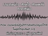 รายงานข่าวสุขภาวะ ภาคเหนือ สานใจสานพลัง 9 เมษายน 2562 ตอน อบรมเชิงปฏิบัติการคุ้มครองผู้บริโภค  ในยุคไทยแลนด์ 4.0 : สุนี บุญอนันต์