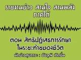 รายงานข่าวสุขภาวะ ภาคใต้ สานใจสานพลัง 9 เมษายน 2562 ตอน สิทธิปฏิเสธการรักษาในระยะท้ายของชีว ิต : ชัยวุฒิ เกิดชื่น