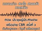 รายงานข่าวสุขภาวะ ภาคเหนือ สานใจสานพลัง 11 เมษายน 2562 ตอน ประชุมผู้ประสานงานเครือข่าย CBR ครั้งที่ 3 : วิสุทธิ์ เหล็กสมบูรณ์
