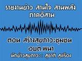 รายงานข่าวสุขภาวะ ภาคอีสาน สานใจ สานพลัง 11 เมษายน 2562 ตอน สร้างสุขภาวะชุมชน อบต.พนา : สุชาติ สูงเรือง