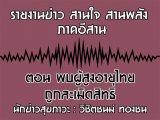 รายงานข่าวสุขภาวะ ภาคอีสาน สานใจ สานพลัง 18 เมษายน 2562 ตอน พบผู้สูงอายุไทยถูกละเมิดสิทธิ : วิชิตชนม์ ทองชน
