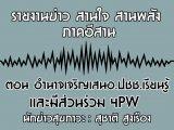 รายงานข่าวสุขภาวะ ภาคอีสาน สานใจ สานพลัง 18 เมษายน 2562 ตอน อำนาจเจริญเสนอ.ปชช.เรียนรู้ และมีส่วนร่ วม 4PW : สุชาติ สูงเรือง