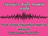 รายงานข่าวสุขภาวะ ภาคใต้ สานใจสานพลัง 16 พฤษภาคม 2562 ตอน เอาชนะภัยบนท้องถนนด้วย �พลังบวก� : ชัยวุฒิ เกิดชื่น