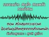 รายงานข่าวสุขภาวะ ภาคอีสาน สานใจ สานพลัง 23 พฤษภาคม 2562 ตอน สร้างสุขภาวะชาวนา ป้องกันอุบัติเหตุจ ากการทำงานหนัก : สุชาติ สูงเรือง