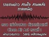 รายงานข่าวสุขภาวะ ภาคเหนือ สานใจสานพลัง 23 พฤษภาคม 2562 ตอน แม่ฮ่องสอน กับการร่วมเวที Clean Air Act ตอนที่ 1 : วิสุทธิ์ เหล็กสมบูรณ์