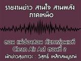รายงานข่าวสุขภาวะ ภาคเหนือ สานใจสานพลัง 30 พฤษภาคม 2562 ตอน แม่ฮ่องสอน กับการร่วมเวที Clean Air Act ตอนที่ 2 : วิสุทธิ์ เหล็กสมบูรณ์