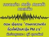 รายงานข่าวสุขภาวะ ภาคเหนือ สานใจสานพลัง 11 มิถุนายน 2562 ตอน เชียงราย �ตามหาความจริง เรื่องไฟป่าและฝุ่น PM. 25� : สุนี บุญอนันต์