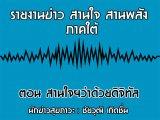 รายงานข่าวสุขภาวะ ภาคใต้ สานใจสานพลัง 20 มิถุนายน 2562 ตอน สานใจฯว่าด้วยดิจิทัล : ชัยวุฒิ เกิดชื่น