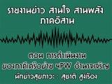 รายงานข่าวสุขภาวะ ภาคอีสาน สานใจ สานพลัง 20 มิถุนายน 2562 ตอน การดำเนินงานของภาคีเครือข่าย 4PW อำนาจเจริญ : สุชาติ สูงเรือง