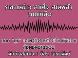 รายงานข่าวสุขภาวะ ภาคเหนือ สานใจสานพลัง 4 กรกฎาคม 2562 ตอน �บูม� เศรษฐกิจการท่องเที่ยวเชียงราย สู่ชุมชนชาย ขอบ : อิสระ บุญอนันต์