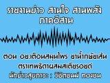 รายงานข่าวสุขภาวะ ภาคอีสาน สานใจ สานพลัง 9 กรกฎาคม 2562 ตอน อย.เตือนสมุนไพร ยาน้ำกษัยเส้น ตราเทพธิดาผสมสเตียรอยด์ : วิชิตชนม์ ทองชน