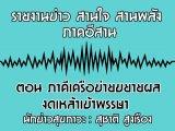 รายงานข่าวสุขภาวะ ภาคอีสาน สานใจ สานพลัง 11 กรกฎาคม 2562 ตอน ภาคีเครือข่ายขยายผลงดเหล้าเข้าพรรษา : สุชาติ สูงเรือง