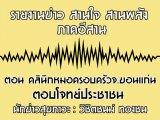 รายงานข่าวสุขภาวะ ภาคอีสาน สานใจ สานพลัง 16 กรกฎาคม 2562 ตอน คลินิกหมอครอบครัวจ.ขอนแก่น ตอบโจทย์ประชาชน : วิชิตชนม์ ทองชน