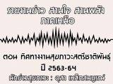 รายงานข่าวสุขภาวะ ภาคเหนือ สานใจสานพลัง 16 กรกฎาคม 2562 ตอน ทิศทางงานสุขภาวะสตรีชาติพันธุ์ ปี 2563-64 : อุสา เหล็กสมบูรณ์