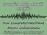 รายงานข่าวสุขภาวะ ภาคเหนือ สานใจสานพลัง 30 กรกฎาคม 2562 ตอน ธรรมนูญสุขภาพชาติพันธุ์ลาหู่แดง บ้านไม้ซางหนาม : อุสา เหล็กสมบูรณ์