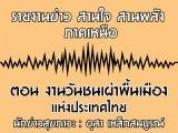 รายงานข่าวสุขภาวะ ภาคเหนือ สานใจสานพลัง 8 สิงหาคม 2562 ตอน งานวันชนเผ่าพื้นเมืองแห่งประเทศไทย : อุสา เหล็กสมบูรณ์