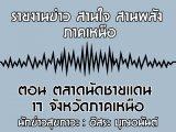 รายงานข่าวสุขภาวะ ภาคเหนือ สานใจสานพลัง 8 สิงหาคม 2562 ตอน ตลาดนัดชายแดน 17 จังหวัดภาคเหนือ : อิสระ บุญอนันต์