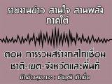 รายงานข่าวสุขภาวะ ภาคใต้ สานใจสานพลัง 13 สิงหาคม 2562 ตอน การร่วมสร้างกลไกเชื่อม ชาติ-เขต-จังหวัดและพื้นที่ : ชัยวุฒิ เกิดชื่น
