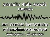 รายงานข่าวสุขภาวะ ภาคเหนือ สานใจสานพลัง 20 สิงหาคม 2562 ตอน เชียงรายจัด โครงการสังคมไทยห่างไกลอัลไซเมอร์เฉลิมพ ระเกียรติ : สุนี บุญอนันต์