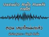 รายงานข่าวสุขภาวะ ภาคใต้ สานใจสานพลัง 3 กันยายน 2562 ตอน เลขาใหม่มาแล้ว : ชัยวุฒิ เกิดชื่น