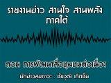 รายงานข่าวสุขภาวะ ภาคใต้ สานใจสานพลัง 10 กันยายน 2562 ตอน การพัฒนาสื่อชุมชนต่อเนื่อง : ชัยวุฒิ เกิดชื่น