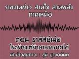 รายงานข่าวสุขภาวะ ภาคเหนือ สานใจสานพลัง 10 กันยายน 2562 ตอน ธาลัสซีเมีย โรคร้ายแต่รักษาหายขาดได้ : สุนี บุญอนันต์