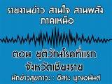 รายงานข่าวสุขภาวะ ภาคเหนือ สานใจสานพลัง 26 กันยายน 2562 ตอน ยุติวัณโรคที่แรก จังหวัดเชียงราย : อิสระ บุญอนันต์