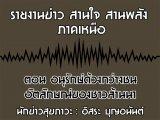 รายงานข่าวสุขภาวะ ภาคเหนือ สานใจสานพลัง 10 ตุลาคม 2562 ตอน อนุรักษ์ด้วงกว่างชน อัตลักษณ์ของชาวล้านนา : อิสระ บุญอนันต์