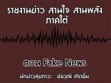 รายงานข่าวสุขภาวะ ภาคใต้ สานใจสานพลัง 10 ตุลาคม 2562 ตอน Fake News : ชัยวุฒิ เกิดชื่น