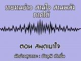 รายงานข่าวสุขภาวะ ภาคใต้ สานใจสานพลัง 17 ตุลาคม 2562 ตอน สมุดเบาใจ : ชัยวุฒิ เกิดชื่น
