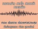 รายงานข่าวสุขภาวะ ภาคเหนือ สานใจสานพลัง 7 พฤศจิกายน 2562 ตอน เชียงราย เมืองแห่งความสุข : อิสระ บุญอนันต์