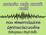 รายงานข่าวสุขภาวะ ภาคใต้ สานใจสานพลัง 14 พฤศจิกายน 2562 ตอน พัฒนาการรับบริจาคปลูกถ่ายอวัยวะข องไทย : ชัยวุฒิ เกิดชื่น