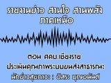 รายงานข่าวสุขภาวะ ภาคเหนือ สานใจสานพลัง 5 ธันวาคม 2562 ตอน ศคบ.เชียงราย ประเมินคุณภาพระบบขน ส่งสาธารณะ : อิสระ บุญอนันต์