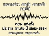 รายงานข่าวสุขภาวะ ภาคใต้ สานใจสานพลัง 5 ธันวาคม 2562 ตอน แต่งตั้งประธาน คจ.สช.ปี 2563-2564 : ชัยวุฒิ เกิดชื่น