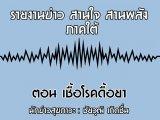 รายงานข่าวสุขภาวะ ภาคใต้ สานใจสานพลัง 19 ธันวาคม 2562 ตอน เชื้อโรคดื้อยา : ชัยวุฒิ เกิดชื่น