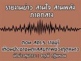 รายงานข่าวสุขภาวะ ภาคกลาง สานใจ สานพลัง 26 ธันวาคม 2562 ตอน สคร.5 ราชบุรี เตือนประชาชนดูแลสุขภาพช่วง ฤดูหนาว : จารุณี กฐินหอม