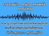รายงานข่าวสุขภาวะ ภาคอีสาน สานใจ สานพลัง 16 มกราคม 2563 ตอน ผู้ว่าราชการจังหวัดอำนาจเจริญเปิดเวทีพ บสื่อมวลชนร่วมแก้ปัญหาขยะ : สุชาติ สูงเรือง