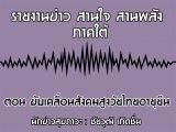 รายงานข่าวสุขภาวะ ภาคใต้ สานใจสานพลัง 16 มกราคม 2563 ตอน ขับเคลื่อนสังคมสูงวัยไทยอายุยืน : ชัยวุฒิ เกิดชื่น