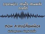 รายงานข่าวสุขภาวะ ภาคใต้ สานใจสานพลัง 4 กุมภาพันธ์ 2563 ตอน ละครเปลี่ยนเมือง : ชัยวุฒิ เกิดชื่น