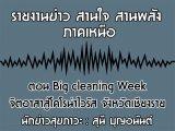 รายงานข่าวสุขภาวะ ภาคเหนือ สานใจสานพลัง 18 กุมภาพันธ์ 2563 ตอน Big cleaning Week จิตอาสาสู้โคโรน่าไวรัส จังหวัดเชียงราย : สุนี บุญอนันต์