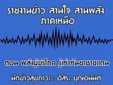 รายงานข่าวสุขภาวะ ภาคเหนือ สานใจสานพลัง 27 กุมภาพันธ์ 2563 ตอน พลังผู้บริโภค รู้เท่าทันยาชายแดน : อิสระ บุญอนันต์