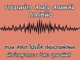 รายงานข่าวสุขภาวะ ภาคเหนือ สานใจสานพลัง 19 มีนาคม 2563 ตอน สุจริต โปร่งใส เจียงฮายพัฒนา : อิสระ บุญอนันต์