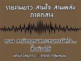 รายงานข่าวสุขภาวะ ภาคกลาง สานใจ สานพลัง 26 มีนาคม 2563 ตอน ลดวิกฤตผลกระทบทางจิตใจ...สื่อช่วยได้  : จารุณี กฐินหอม