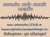 รายงานข่าวสุขภาวะ ภาคเหนือ สานใจสานพลัง 30 มีนาคม 2563 ตอน มาตรการต้าน COVID-19 ในมุมมองผู้นำเครือข่ายกลุ่มชาติพันธุ์ ละเวือะ : อุสา เหล็กสมบูรณ์