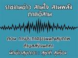 รายงานข่าวสุขภาวะ ภาคอีสาน สานใจ สานพลัง 31 มีนาคม 2563 ตอน การประกาศธรรมนูญสุขภาพตำบลสร้างน กทา : สุชาติ สูงเรือง