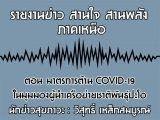 รายงานข่าวสุขภาวะ ภาคเหนือ สานใจสานพลัง 31 มีนาคม 2563 ตอน มาตรการต้าน COVID-19 ในมุมมองผู้นำเครือข่ายชาติพันธุ์ปะโ อ : วิสุทธิ์ เหล็กสมบูรณ์