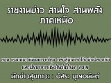 รายงานข่าวสุขภาวะ ภาคเหนือ สานใจสานพลัง 9 เมษายน 2563 ตอน แรงงานชาวเมียนมาจากไทย กลับสู่บ้านเกิดได้อย่างปลอดภัยและปราศจ ากเชื้อโรคโคโรนา 2019 : อิสระ บุญอนันต์