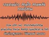 รายงานข่าวสุขภาวะ ภาคอีสาน สานใจ สานพลัง 9 เมษายน 2563 ตอน อดีต รมว. สาธารณสุขอังกฤษยกย่องไทย ไต้หวัน สิงคโปร์ รับมือโควิด-19 ได้ดี : วิชิตชนม์ ทองชน