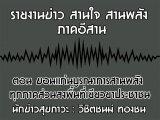 รายงานข่าวสุขภาวะ ภาคอีสาน สานใจ สานพลัง 17 เมษายน 2563 ตอน ขอนแก่นบูรณาการสานพลัง ทุกภาคส่วนลงพื้นที่เยียวยาประชาชน  : วิชิตชนม์ ทองชน